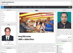bangabandhudegreecollege.com