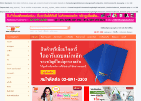 bangkokgift.net