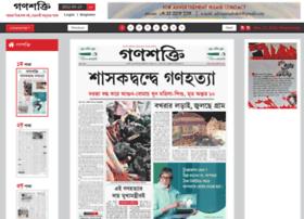 bangla.ganashakti.co.in