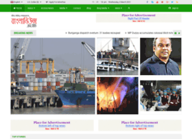 banglanews.com.bd