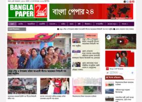banglapaper24.com