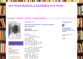 banglapatrika.blogspot.in