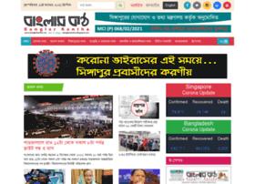 banglarkantha.net