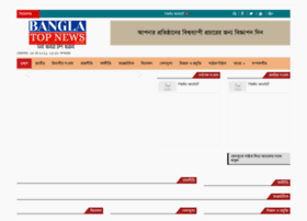 banglatopnews.com