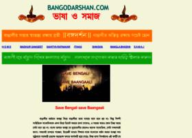 bangodarshan.com