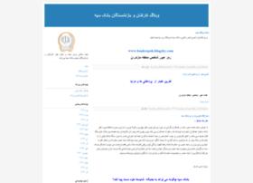 bankesepah.blogfa.com