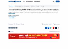 banking.wmtransfer.com