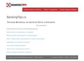 bankingtips.ru