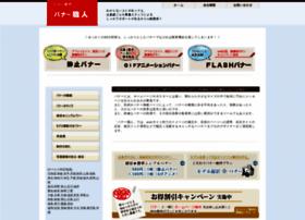 banner-s.net