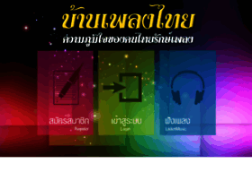 banplengthai.net