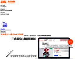 baobei.egou.com