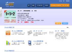 baodao.shopex.cn