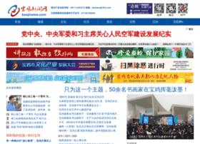 baojinews.com