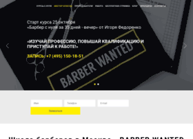 barberwanted.ru