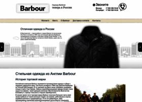 barbour-russia.ru