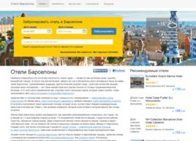 barcelona-hotel.ru
