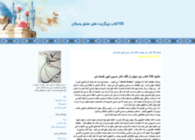 bargozideha.blogfa.com