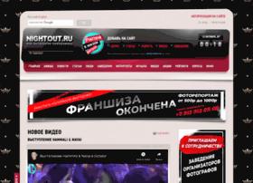 barnaul.nightout.ru
