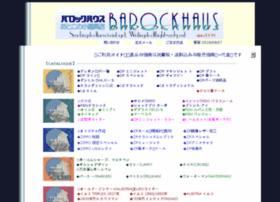 barockhaus.co.jp