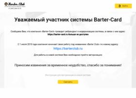 barter-card.ru