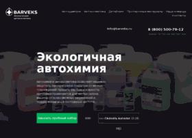 barveks.ru
