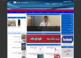 barznji.net