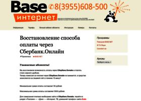 base-net.ru