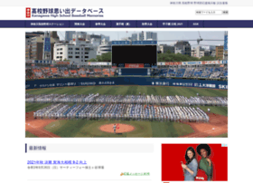 baseball-memories.jp