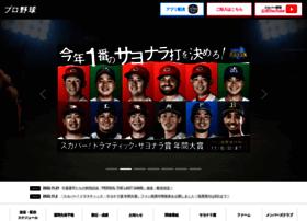 baseball.skyperfectv.co.jp