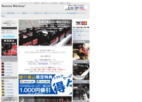 batteriesweb.jp