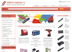 battery-laptops.ru