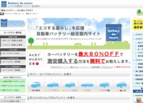 battery-saisei.com