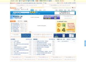 battery.com.cn
