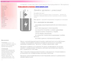 batteryrecycling.inf.ua