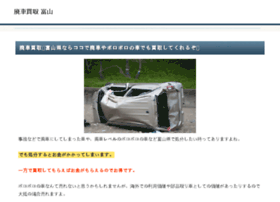 batteryvender.com