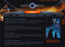 battleabyssonline.ru