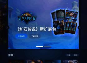 battlenet.com.cn