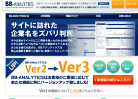 bb-analytics.jp