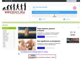 bbcont.ru