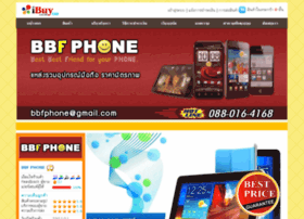 bbfphone.ibuy.co.th