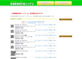 bbs-line.net