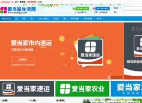 bbs.aidangjia.com
