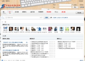 bbs.chinasi.com