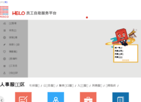 bbs.fesco.com.cn