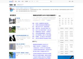 bbs.hainan.net