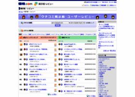 bbs.kakaku.com