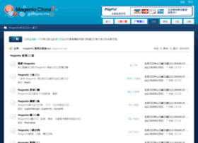 bbs.magento-china.org