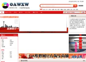 bbs.oawxw.com