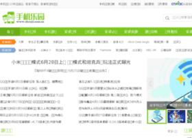 bbs.shouji.com.cn