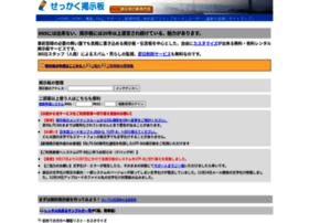 bbs1.sekkaku.net